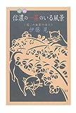 小説・信濃の一茶のいる風景―「花」の面影のほとり