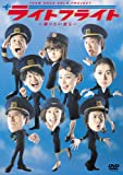 TEAM NACS SOLO PROJECT ライトフライト~帰りたい奴ら~[DVD]