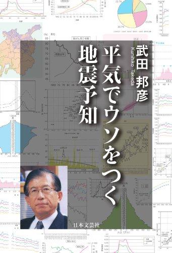 平気でウソをつく地震予知