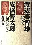 渡辺美智雄はなぜ、安倍晋太郎に追いついたか