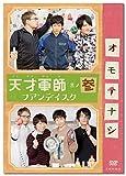 天才軍師 ファンディスク参 [DVD]