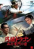残酷ドラゴン 血斗竜門の宿 デジタル修復版[DVD]