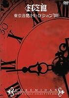 東京音階セレクション'08 [DVD]()