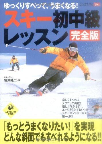 スキー初中級レッスン 完全版 (LEVEL UP BOOK)