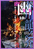 幽 2009年 01月号 [雑誌]