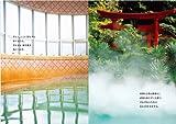 混浴温泉世界---場所とアートの魔術性 画像