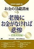 今日から始める!  お金の基礎講座Vol.5 老後にお金がなければ悲惨 ~老後対策編~ [DVD]