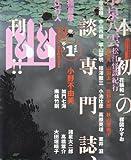 幽 vol.1  創刊号 日本初の怪談専門誌 (臨増・別冊)