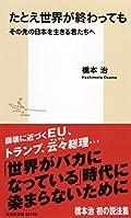 たとえ世界が終わっても ──その先の日本を生きる君たちへ (集英社新書)