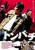 トンパチ[DVD]