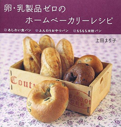 卵・乳製品ゼロのホームベーカリーレシピ—あじわい食パン・ふんわりおやつパン・もちもち米粉パン