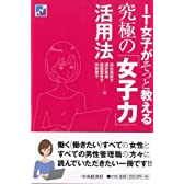 【ハ゛ーケ゛ンフ゛ック】  IT女子がそっと教える究極の女子力活用法