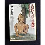 古代天皇の秘密 (角川文庫―神津恭介シリーズ)