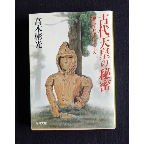古代天皇の秘密 (角川文庫―神津恭介シリーズ)の詳細を見る