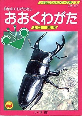 おおくわがた―神秘のくわがたむし (小学館のこどもカラー文庫―昆虫 (3))