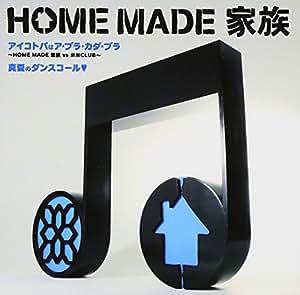 アイコトバはア・ブラ・カダ・ブラ~HOME MADE 家族vs米米CLUB~/スコール