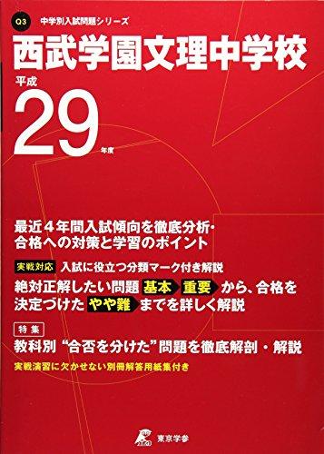 西武学園文理中学校 平成29年度 (中学校別入試問題シリーズ)
