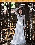 婦人画報 10月号 (2012-09-01) [雑誌]