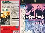 レディ・スクワッド [VHS]