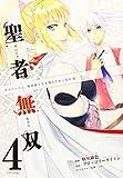 聖者無双(4) (シリウスKC)