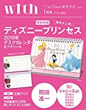 with 2019年1月号【雑誌】