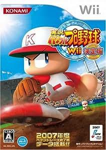 実況パワフルプロ野球Wii決定版