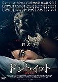 ドント・イット [DVD]