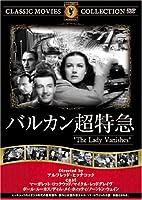 バルカン超特急 [DVD] FRT-035