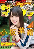 週刊少年サンデー 2019年47号(2019年10月23日発売) [雑誌]