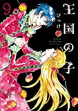 王国の子(9) (ITANコミックス)