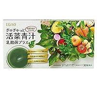 えがお ぎゅぎゅっと活菜 青汁 乳酸菌プラス 【30袋入】 粉末タイプ 栄養補助食品
