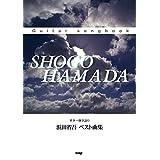 浜田省吾 Guitar songbook ベスト曲集