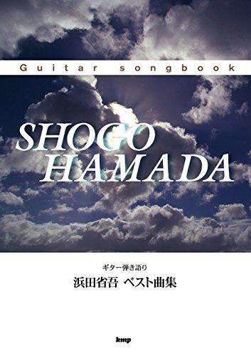 Guitar songbook 浜田省吾 ベスト曲集 (楽譜...