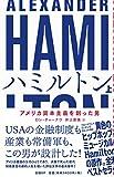 ハミルトン——アメリカ資本主義を創った男 上