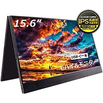 cocopar®15.6インチフルHD/モバイルモニター/モバイルディスプレイ/薄型/IPSパネル/USB-C 映像と給電/ダブルHDMI/ケース付[3年保証](XZB-156CX)