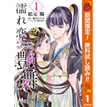 濡れ恋艶舞 年下皇子の一途な求愛【期間限定無料】 1 (マーガレットコミックスDIGITAL)
