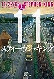 11/22/63(上) (文春文庫)