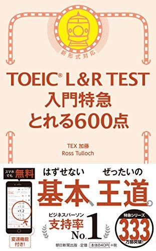 [画像:TOEIC L&R TEST 入門特急 とれる600点 (TOEIC TEST 特急シリーズ)]