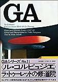 GA No.11〈ル・コルビュジェ〉ラ・トゥーレットの修道院1957-60 (グローバル・アーキテクチュア)