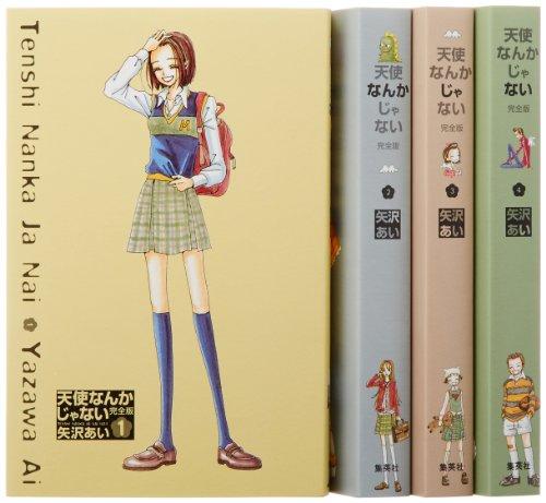 天使なんかじゃない 完全版全4巻 完結セット (愛蔵版コミックス)の詳細を見る