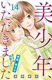 美少年、いただきました 分冊版(14) (姉フレンドコミックス)