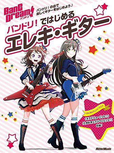 リットーミュージック『バンドリ! ではじめるエレキ・ギター』