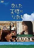 あした天使になあれ[DVD]
