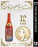シャンパーニュ 分冊版 12 (ヤングジャンプコミックスDIGITAL)