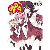 ゆるゆり (3) (IDコミックス 百合姫コミックス)