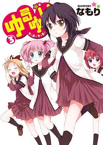 ゆるゆり (3) (IDコミックス 百合姫コミックス)の詳細を見る