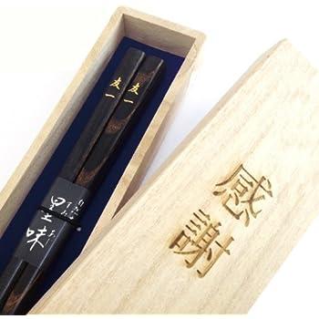 父の日 箸 お箸 名入れ 名入れ箸/墨味箸/桐箱入り マイ箸 敬老の日