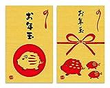 【Amazon.co.jp 限定】和紙かわ澄 金のぽち袋 (いのしし2柄10枚)