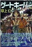 ゲートキーパー(上)―スター・ハンドラー〈3〉 (ソノラマ文庫)