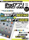 iPadアプリPERFECT GUIDE (超トリセツ)